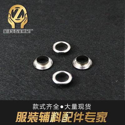 服饰箱包鸡眼 镀铜金属 安装简单 厂家直供 大量货存 批发